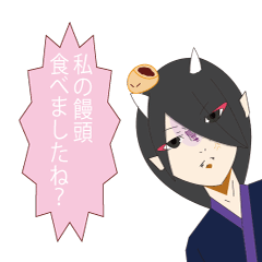 鬼と饅頭~地獄編~