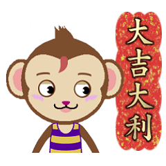 Monkey & Festival Couplets