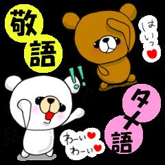 くまのいっちん1(敬語/タメ語ver.)