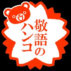 ハンコ・ダ・クマ【敬語編】