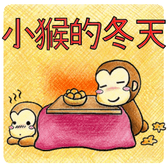 Monkey's winter(Chinese)