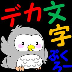 ぷくろーのデカ文字