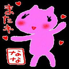 ★ ななちゃん ★