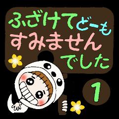 ハワイアンガールおちゃめの着ぐるみ編1