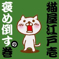猫屋江戸壱①【褒め倒す40種】