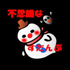 [LINEスタンプ] 不思議なスタンプ雪の精霊の画像(メイン)