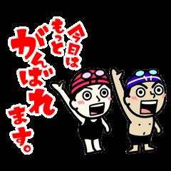 水泳選手御用達!ヤマナミメッシュスタンプ