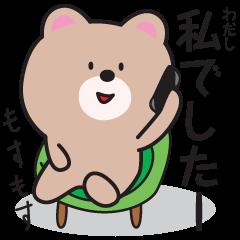 Fw:山形弁、若しくはずーずー弁のクマ