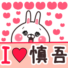 ♥慎吾ちゃん♥に送るスタンプ