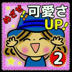 めざせ!可愛さUP!2