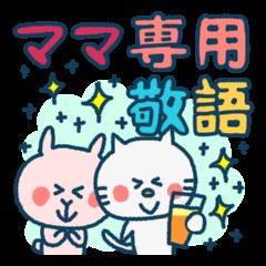 [LINEスタンプ] 幼稚園ママ専用敬語(森のお便り)