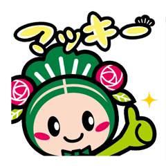 マッキー☆河内弁