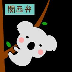 コアラ×関西弁スタンプ