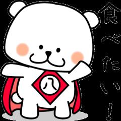 ヒーローくま先生 東海三県グルメ編
