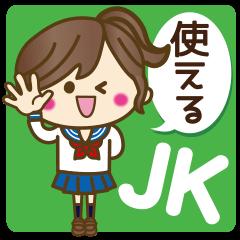 JK(女子高生)スタンプ♥【セーラー服編】