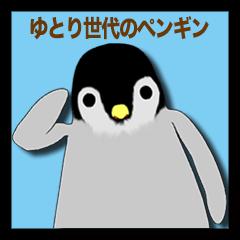 「ゆとり世代」のペンギン