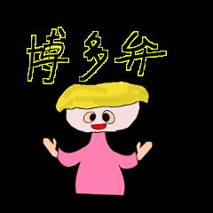 博多弁寿司太郎