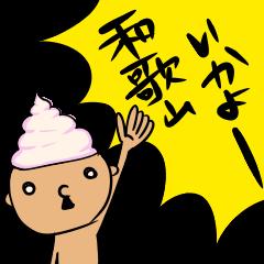 マキマキ王子〜和歌山へいく〜