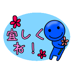 青いやつ7(看板付き)
