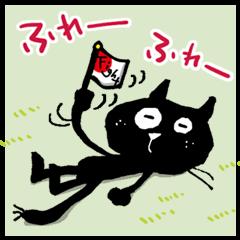 """黒ネコ""""マットン"""" 第6弾 withお友達"""