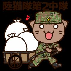 陸猫隊第二中隊