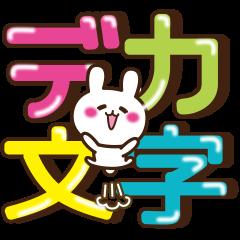 【実用的♥デカ文字敬語】うさぎver