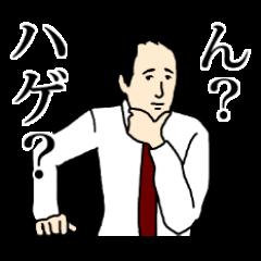 [LINEスタンプ] ハゲの人用スタンプ (1)