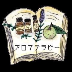 アロマの仲間たち(日本語 Ver.)