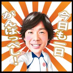 [LINEスタンプ] ひろみちお兄さんのスタンプ (1)