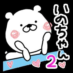 いのちゃん イノちゃん くまたおスタンプ 2