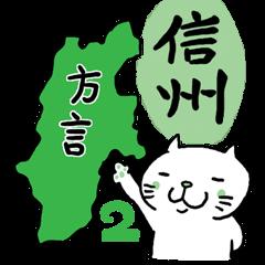 信州の方言をしゃべる猫 2