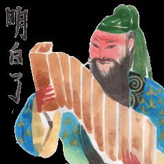 中国古代故事スタンプ