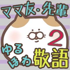ゆるほわ敬語2(ママ友・先輩・年上専用)