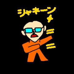 眼鏡男子のスタンプ