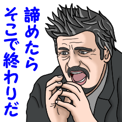 ダンディなオッサン ~格言+α~