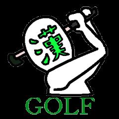 考えるな!漢字(感じ)ろ!!ゴルフ版1弾