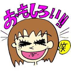 すみちゃんのスタンプ