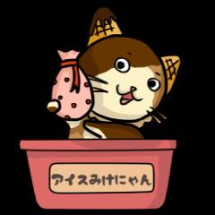 アイスみけにゃん (バレンタインVer.)