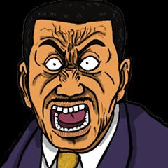 恐い顔の広島弁