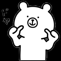 [LINEスタンプ] うーくま【番外編1】の画像(メイン)