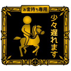 [LINEスタンプ] 【プレミアム】お金持ち専用スタンプ (1)