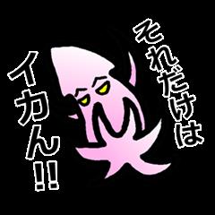 毒顔イカ【ダジャレ&よく使う言葉日常編】