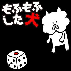もふもふした犬【死語ありマス】
