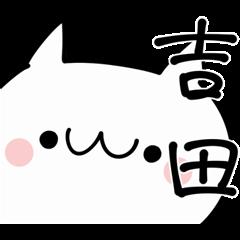 「吉田(よしだ)」の名前スタンプぬこ