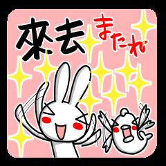 ウサギくんとサカナちゃんの中国語台湾語