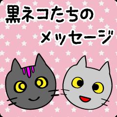 黒ネコたちのメッセージ