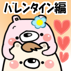 [LINEスタンプ] ラブラブうぃっぐま君。~バレンタイン編~