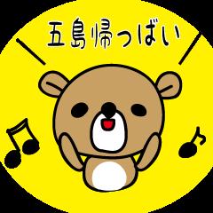 方言スタンプ 五島(長崎)No2