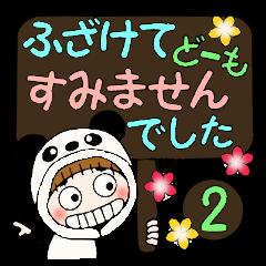ハワイアンガールおちゃめの着ぐるみ編2