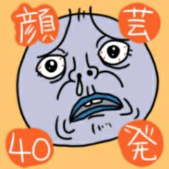 顔芸40発!